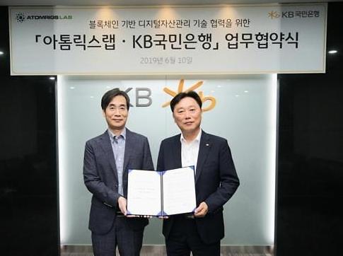 국민은행, 블록체인 전문기업과 디지털자산 관리 기술 협력