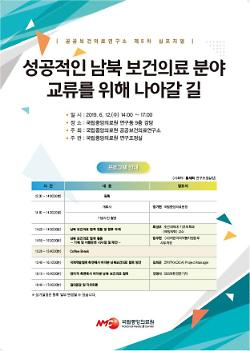 국립중앙의료원 '남북 보건의료 분야 교류' 심포지엄 개최