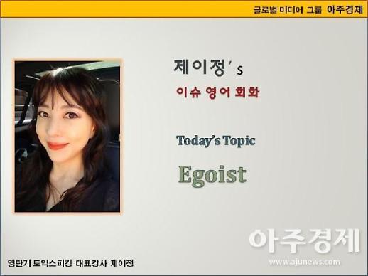 [제이정's 이슈 영어 회화] Egoist (이기주의자)