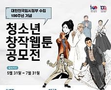 100주년 임시정부 역사를 만화로? 청소년 창작웹툰 1000만원 공모전