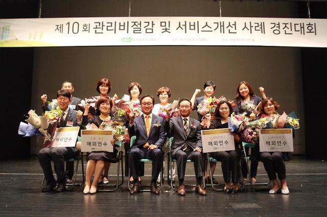 우리관리, 제10회 관리비 절감사례 경진대회 개최