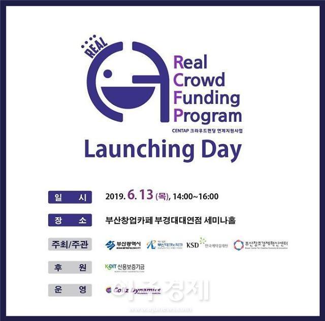 부산시, 창업기업 시민투자 플랫폼 크라우드펀딩 설명회