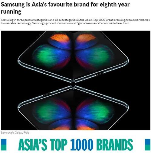 三星电子连续8年被评亚洲最优秀品牌