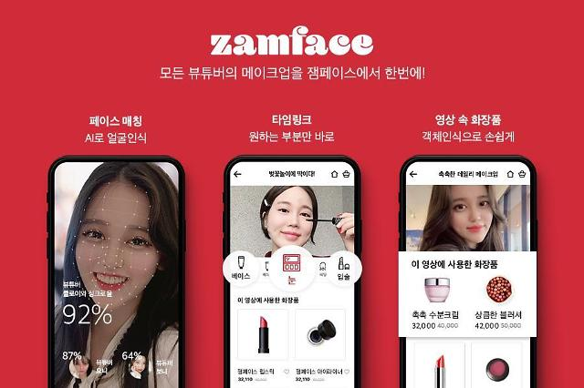 AI로 얼굴 인식 맞춤형 뷰티 동영상 제공 모바일앱 잼페이스 출시
