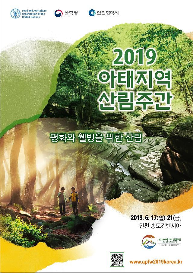 인천시, 2019 아‧태지역 산림주간 개최