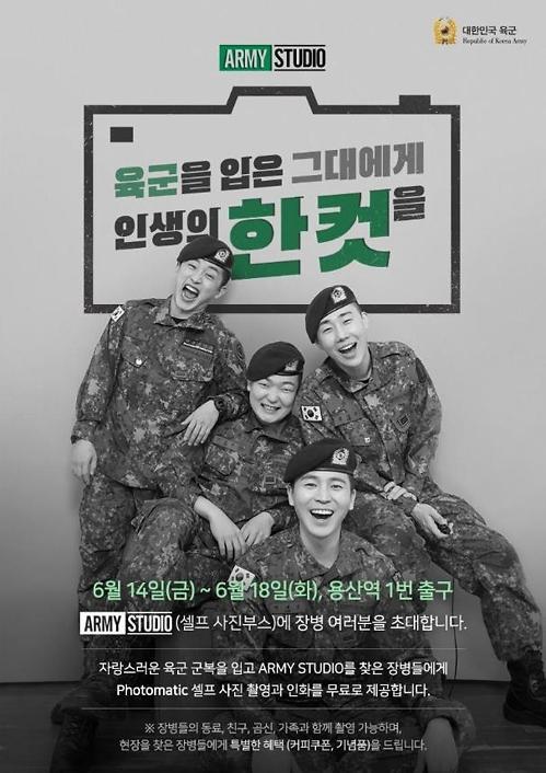 군복입은 청춘을 남겨라... 육군, 용산역에 셀프사진관 설치