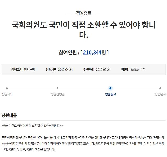 """靑, 국회의원 국민소환제 도입 청원에 """"관련 법 국회 계류 중"""""""