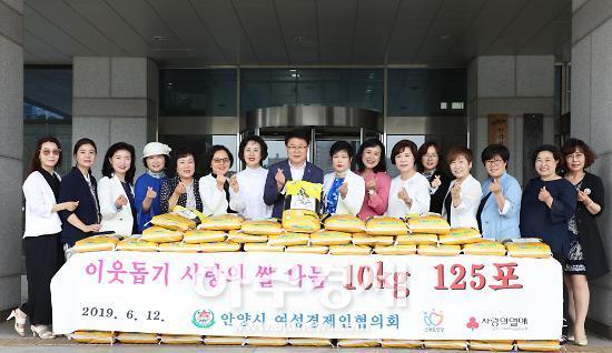 안양시 여성경제인협의회 관내 저소득가구 사랑의 쌀 기탁