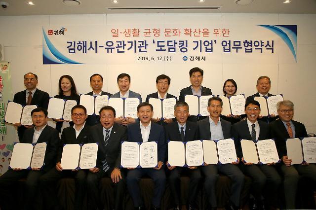 김해시의 워라밸 확산 정책에 공공기관 속속 화답