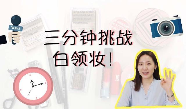 [AJU VIDEO]三分钟挑战白领妆