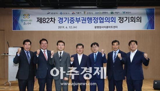 광명시 제82차 경기중부권행정협의회 정기회의 열어