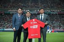 KT、2023年までサッカー国家代表チーム「公式後援」