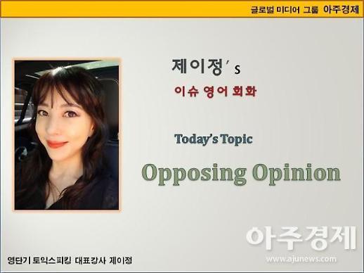 [제이정's 이슈 영어 회화] Opposing Opinion (반대의견)