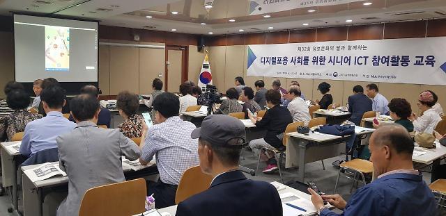 NIA, 고령층·다문화 강사 실생활 ICT 활용 교육 추진