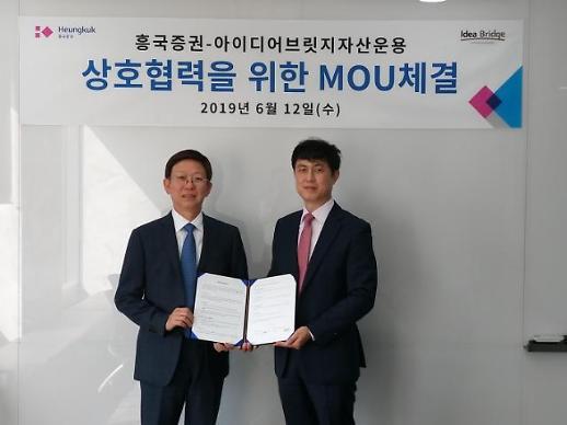 흥국증권, 아이디어브릿지자산운용과 IP기반 사업 활성화 MOU