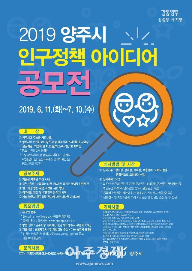 양주시, 인구정책 아이디어 공모전 개최
