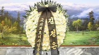 """김여정, 판문점서 김정은 조의 전달…""""남북관계 발전 지속하자"""""""