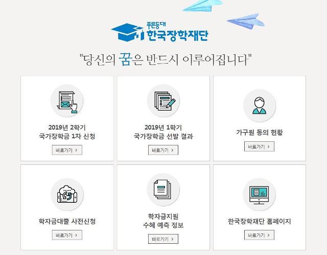 국가장학금 오늘(13일) 오후 6시 신청 마감…한국장학재단 홈페이지 상황은?