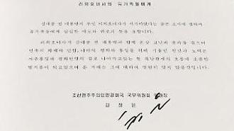 Tổng thống Mỹ nhận được bức thư từ Nhà lãnh đạo Triều Tiên