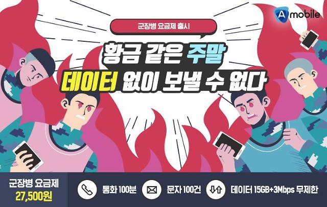 에넥스텔레콤, 월 2만원대 무제한 군인 요금제 출시 눈길