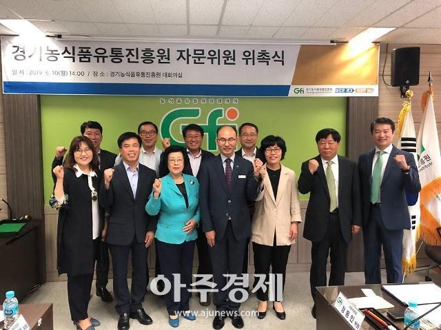 경기농식품유통진흥원, '농식품유통 자문위원회' 발족