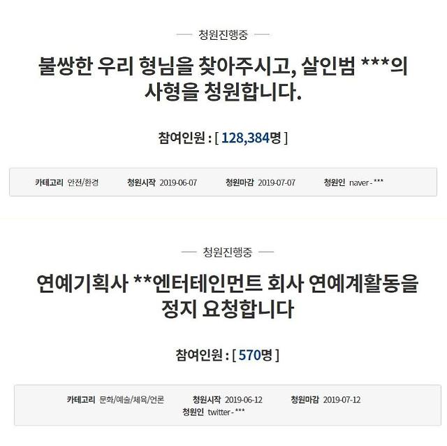 [청와대 국민청원 게시판] 고유정 사형선고, 13만 육박…YG엔터테인먼트, 활동 정지 요청도