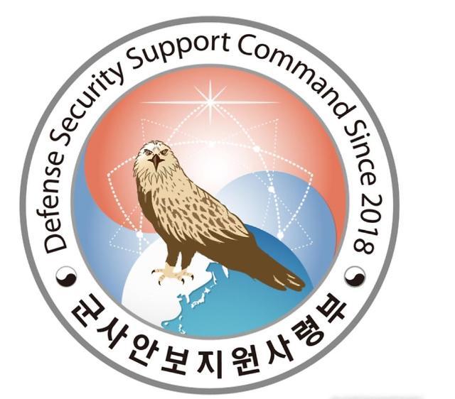 안보지원사, 5G·AI 시대 스마트 국방 방안 논의