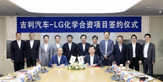 LG화학, 中 지리(吉利) 자동차와 전기차 배터리 합작법인 설립