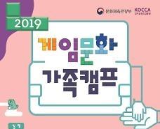 '2019게임문화 가족캠프' 참가자 모집...세대 간 소통의 장 열린다