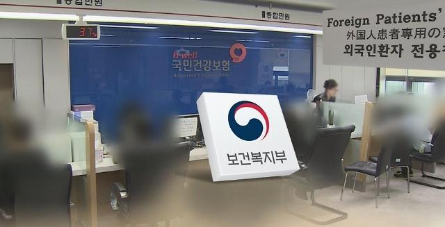 7月起在韩停留半年以上外国人需加入医疗保险