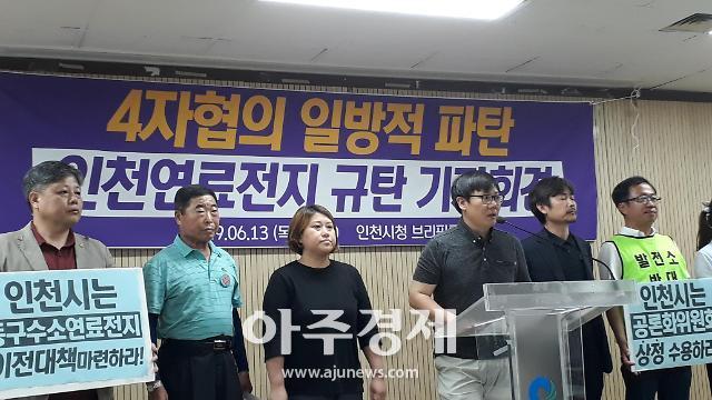 인천 동구 수소연료전지 발전소 건립문제,최악의 사태로 치닫고 있어