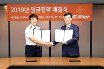 済州航空、操縦士労組と2019年の賃金協約締結