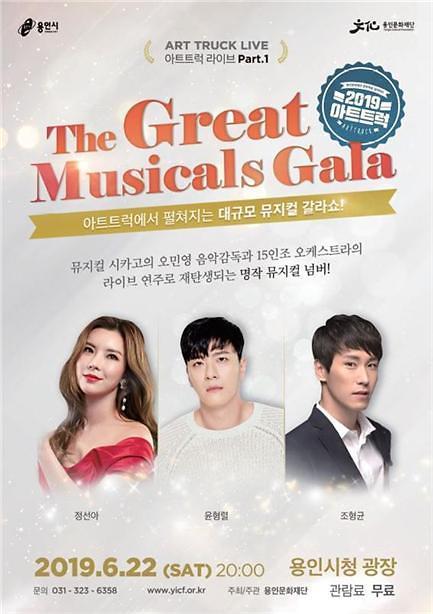 용인문화재단, 22일 시청 광장서 더 그레잇 뮤지컬 갈라 개최
