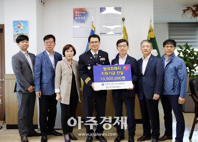가스공사, 지역사회 범죄 피해자 돕기 앞장