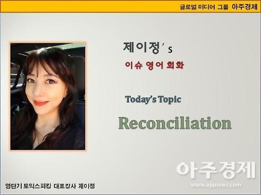 [제이정's 이슈 영어 회화] Reconciliation (화해)
