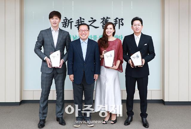 [남양주] 윤태규·에바 포피엘·조재진, 시 홍보대사 위촉