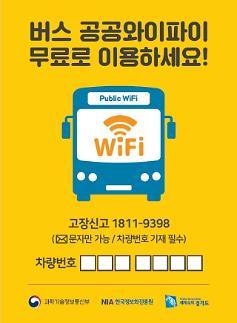 [아주 쉬운 뉴스 Q&A] 전국 시내버스 무료 와이파이 이용 어떻게 하나요?