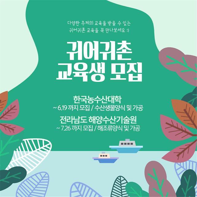 한국어촌어항공단, 귀어창업 기술교육 교육생 모집