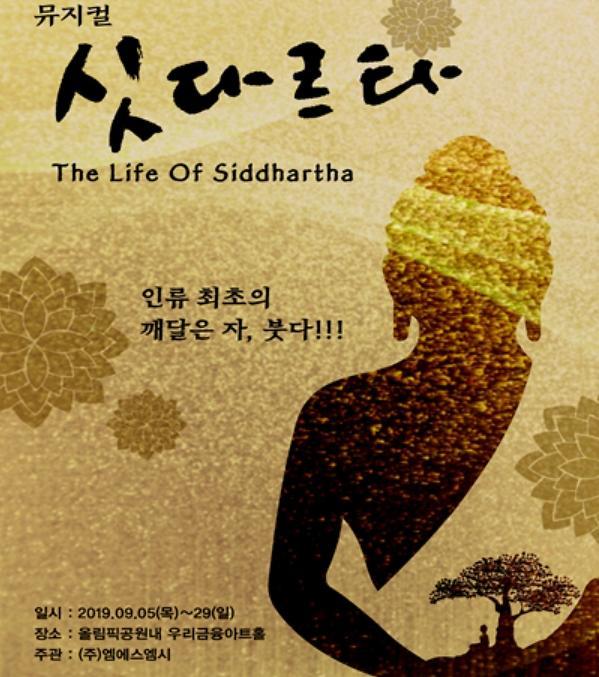 이유·곽동현·최은미·노을, 창작 뮤지컬 싯다르타 합류…9월 5일 개막