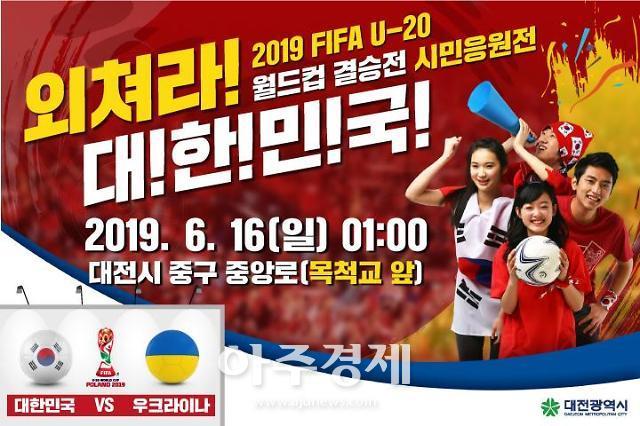 대전시, U-20 월드컵 결승전, 오~필승 코리아! 거리응원