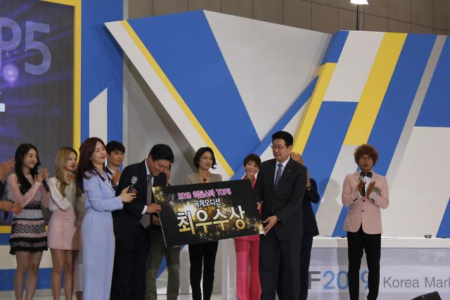 중기유통센터, 2019 대한민국 마케팅 페어 개최…히든스타제품 선발
