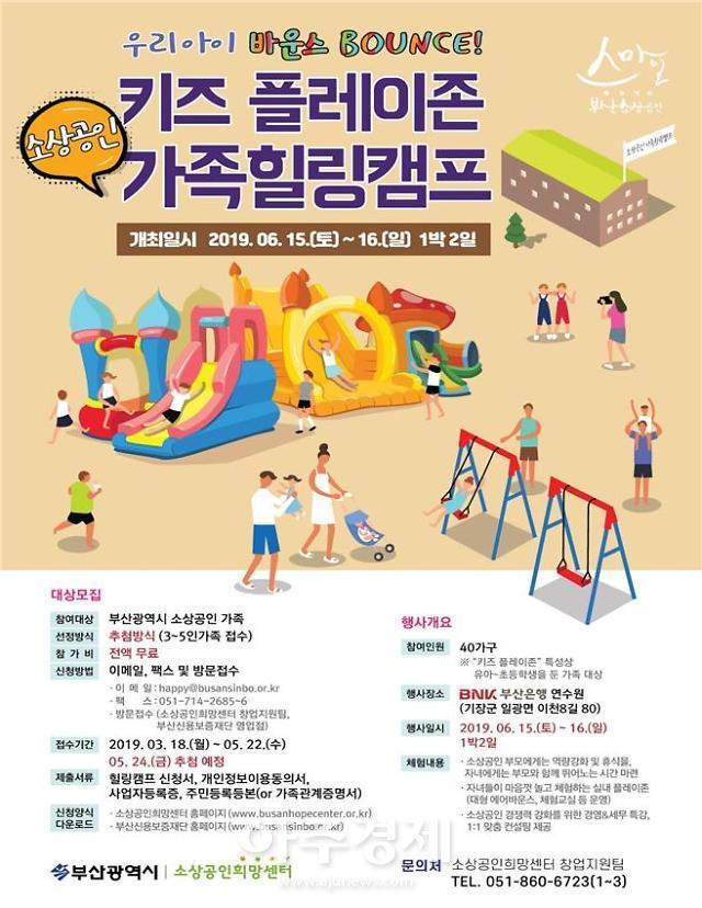 부산시, 소상공인 가족 무료 1박2일 힐링캠프