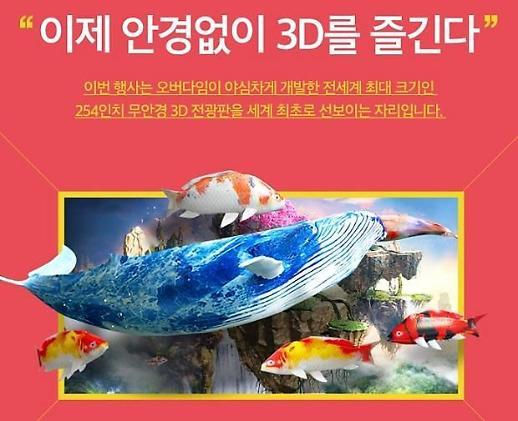 '안경 없이 3D 즐긴다' 19일, 서울역서 체험