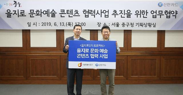 신한카드, 중구청과 '을지유람&을지로 아트위크' 업무협약 체결