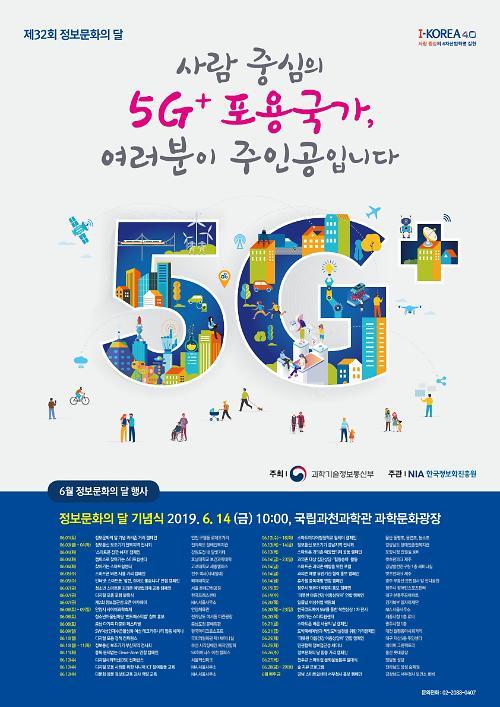 """""""5G 시대, 디지털포용 국가 만들자""""…정보문화의 날 기념식 개최"""