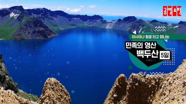 공영쇼핑, 백두산·상하이 여행상품 출시…3.1운동∙임시정부 수립 100주년 기념