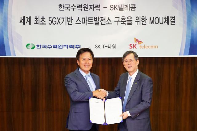 '원전'도 5G기반 스마트로 무장…SKT-한수원 협약