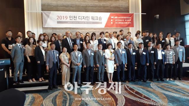 (사)인천디자인기업협회, 2019 인천디자인워크숍 성황리에 개최
