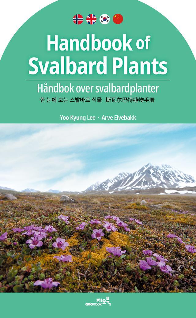 극지연, 한국어 등 4개 국어로 된 노르웨이 스발바르 식물도감 발간