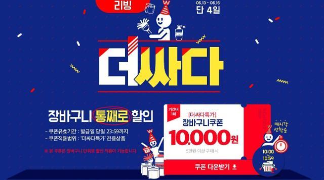 위메프 더싸다특가, 1만원 할인쿠폰 '당일 자정 전까지 유효'